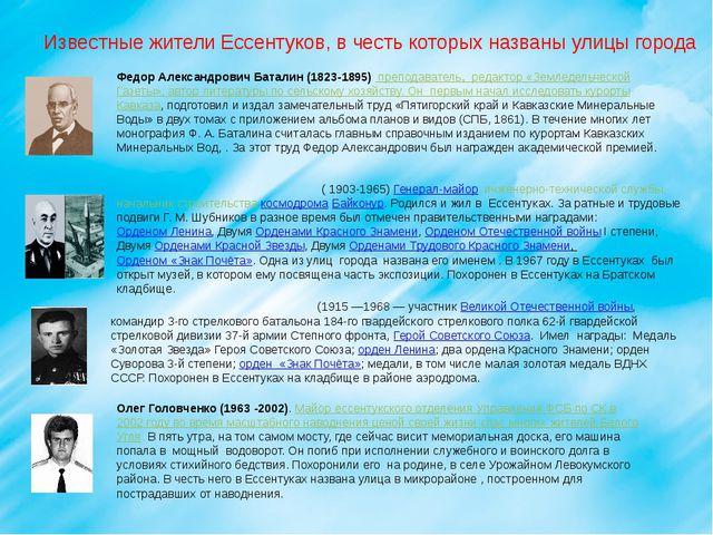 Известные жители Ессентуков, в честь которых названы улицы города Федор Алек...