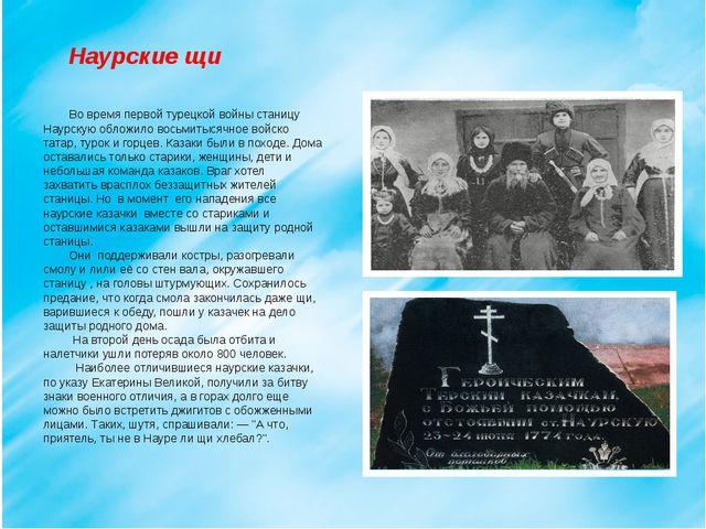 Наурские щи Во время первой турецкой войны станицу Наурскую обложило восьмит...