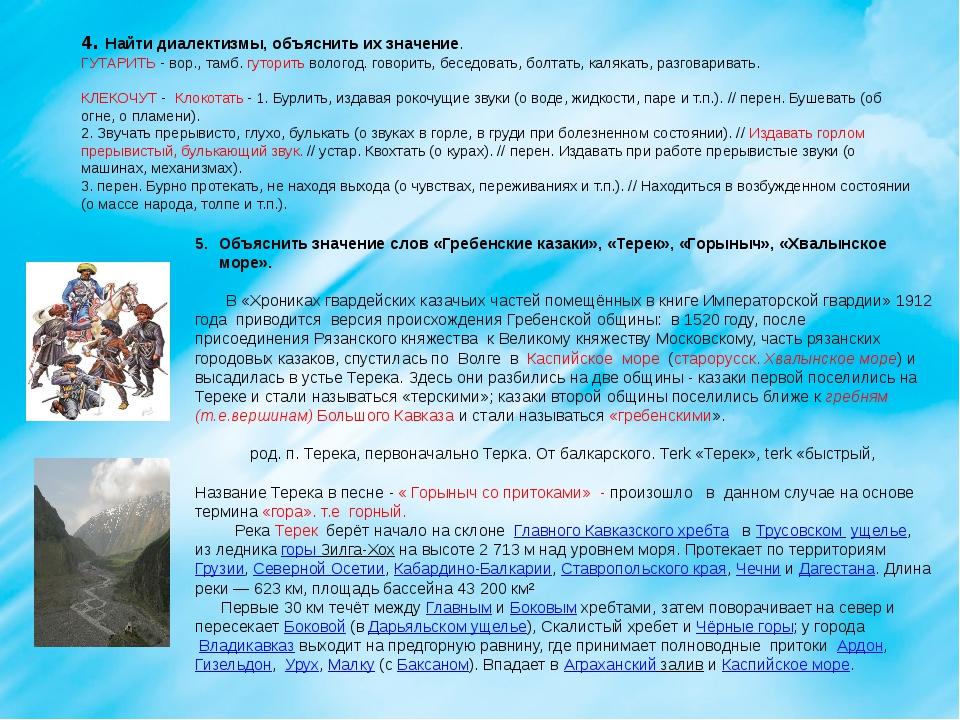 . Объяснить значение слов «Гребенские казаки», «Терек», «Горыныч», «Хвалынско...