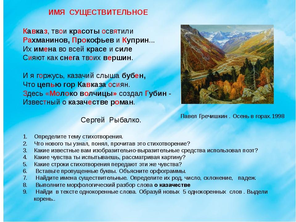 ИМЯ СУЩЕСТВИТЕЛЬНОЕ Кавказ, твои красоты освятили Рахманинов, Прокофьев и Ку...