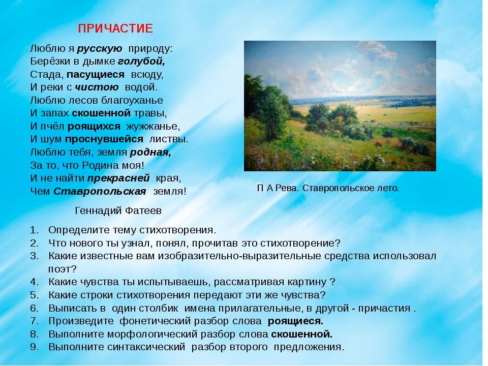 ПРИЧАСТИЕ Люблю я русскую природу: Берёзки в дымке голубой, Стада, пасущиеся...