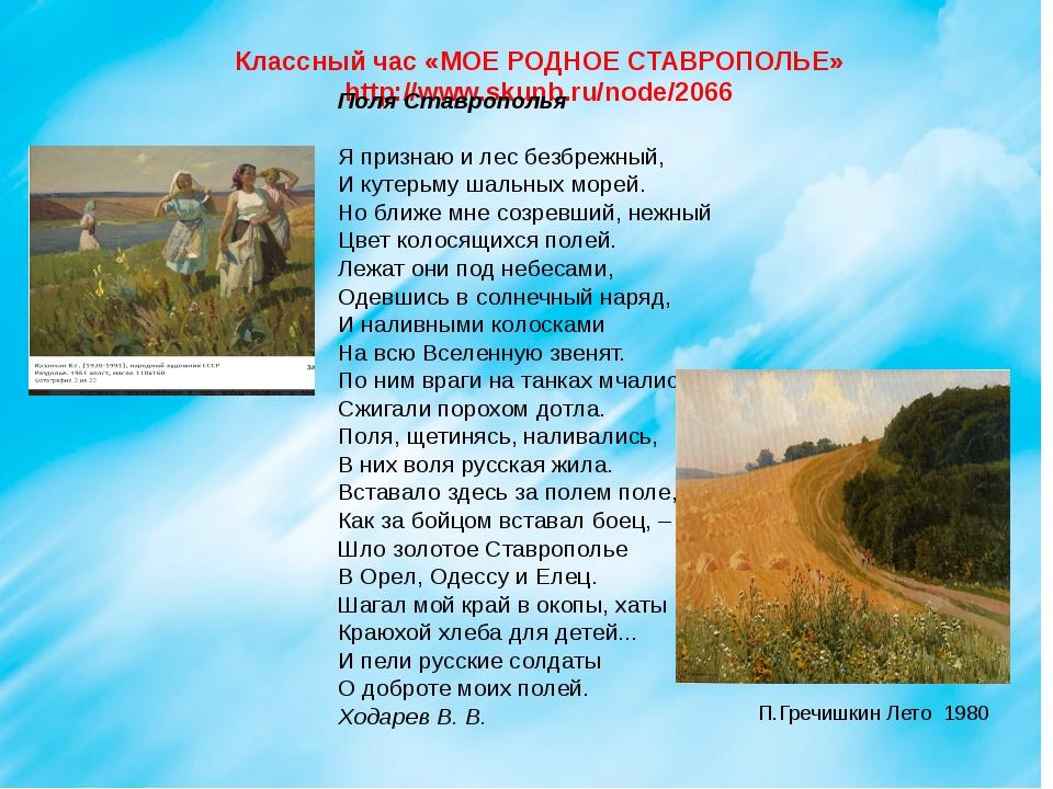 Классный час «МОЕ РОДНОЕ СТАВРОПОЛЬЕ» http://www.skunb.ru/node/2066 Поля Ста...