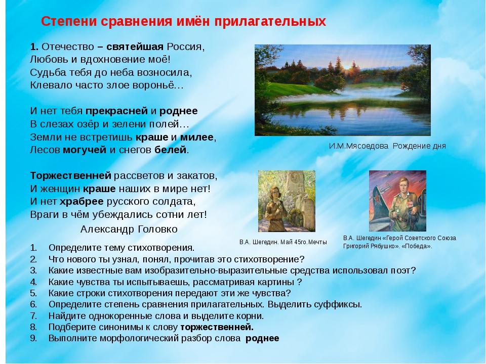 Степени сравнения имён прилагательных 1. Отечество – святейшая Россия, Любо...