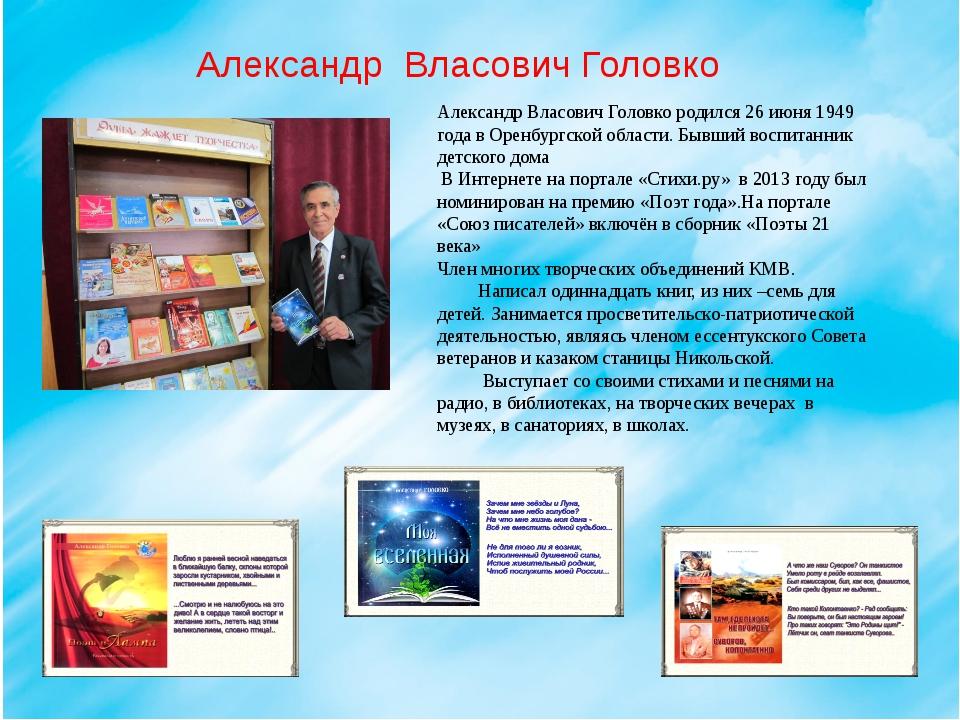 Александр Власович Головко Александр Власович Головко родился 26 июня 1949 го...