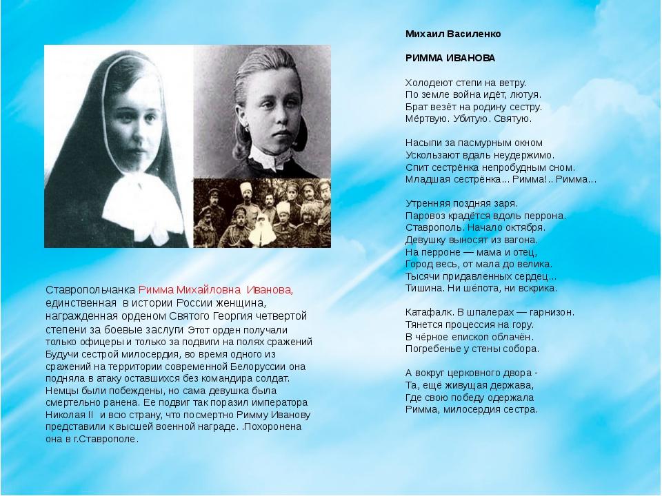 Ставропольчанка Римма Михайловна Иванова, единственная в истории России женщ...