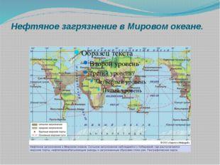 Нефтяное загрязнение в Мировом океане.
