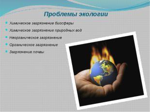 Проблемы экологии Химическое загрязнение биосферы Химическое загрязнение при