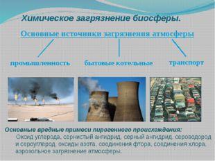 Химическое загрязнение биосферы. Основные источники загрязнения атмосферы тра