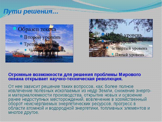 Пути решения… Огромные возможности для решения проблемы Мирового океана откры...