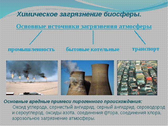Химическое загрязнение биосферы. Основные источники загрязнения атмосферы тра...
