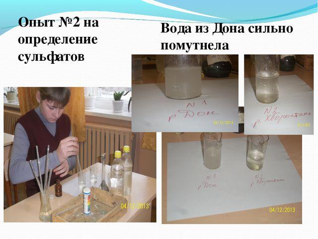 Опыт №2 на определение сульфатов Вода из Дона сильно помутнела