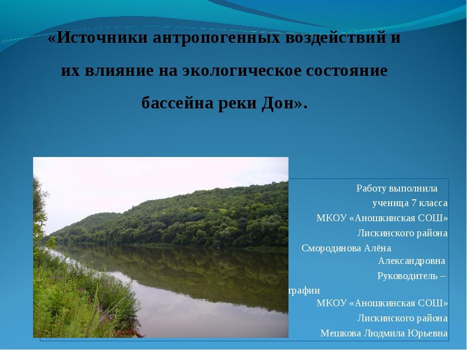 Работу выполнила ученица 7 класса МКОУ «Аношкинская СОШ» Лискинского района С...