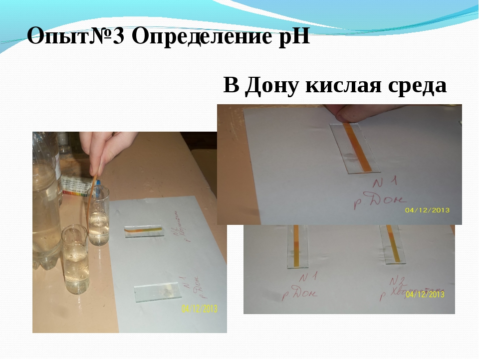 Опыт№3 Определение pH В Дону кислая среда среда