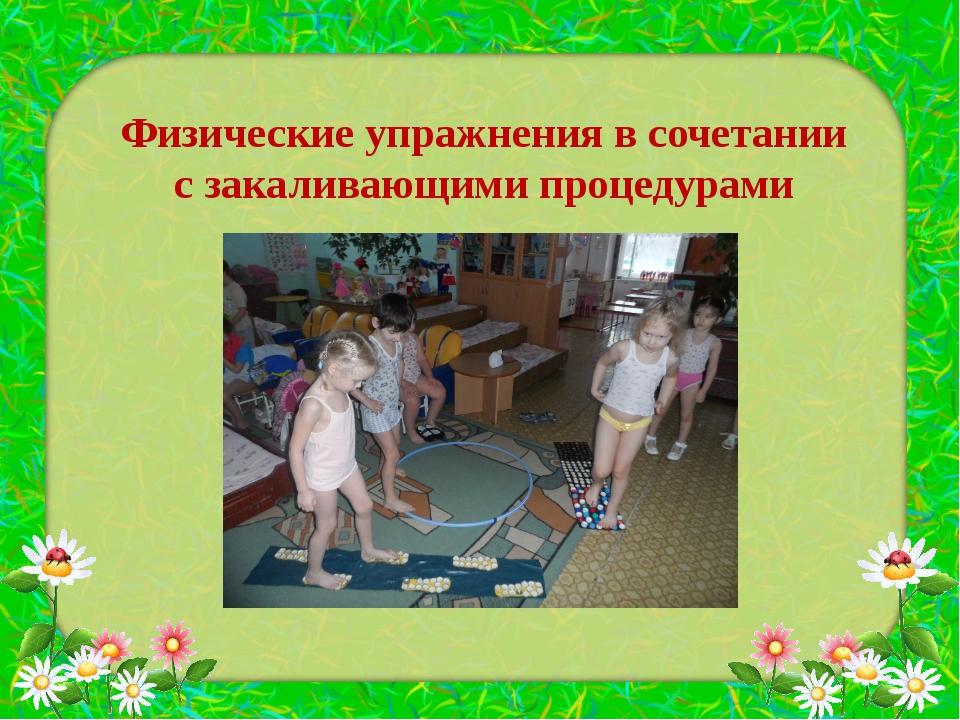 Физические упражнения в сочетании с закаливающими процедурами