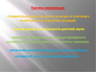 Причины реформации: - стремительное развитие науки и культуры в сочетании с н