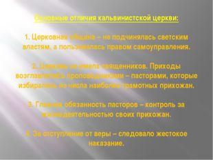 Основные отличия кальвинистской церкви: 1. Церковная община – не подчинялась