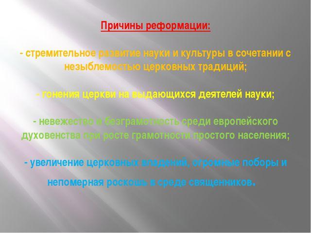 Причины реформации: - стремительное развитие науки и культуры в сочетании с н...