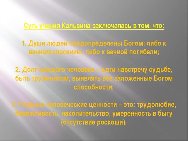 Суть учения Кальвина заключалась в том, что: 1. Души людей предопределены Бог...