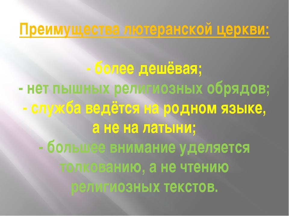 Преимущества лютеранской церкви: - более дешёвая; - нет пышных религиозных об...