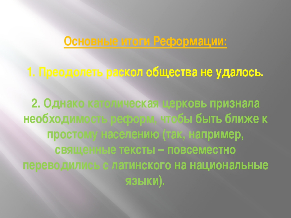 Основные итоги Реформации: 1. Преодолеть раскол общества не удалось. 2. Однак...