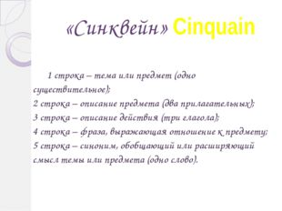 «Синквейн» Cinquain 1 строка – тема или предмет (одно существительное); 2 ст
