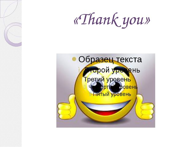 «Thank you»