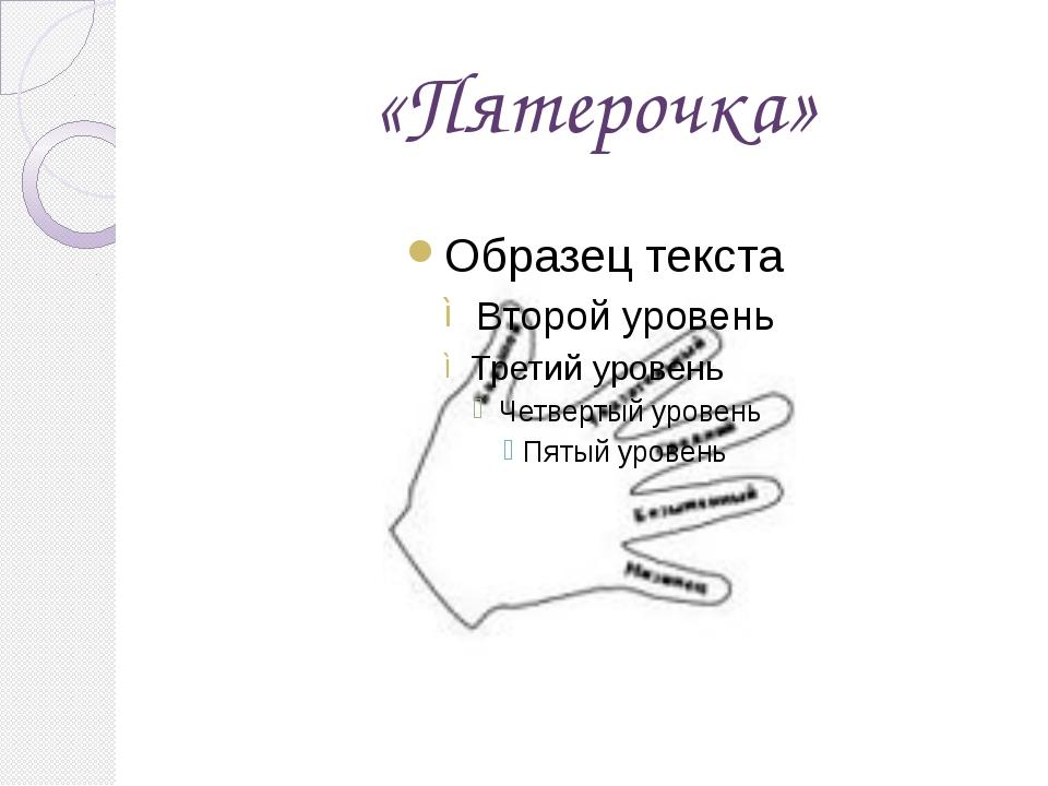«Пятерочка»