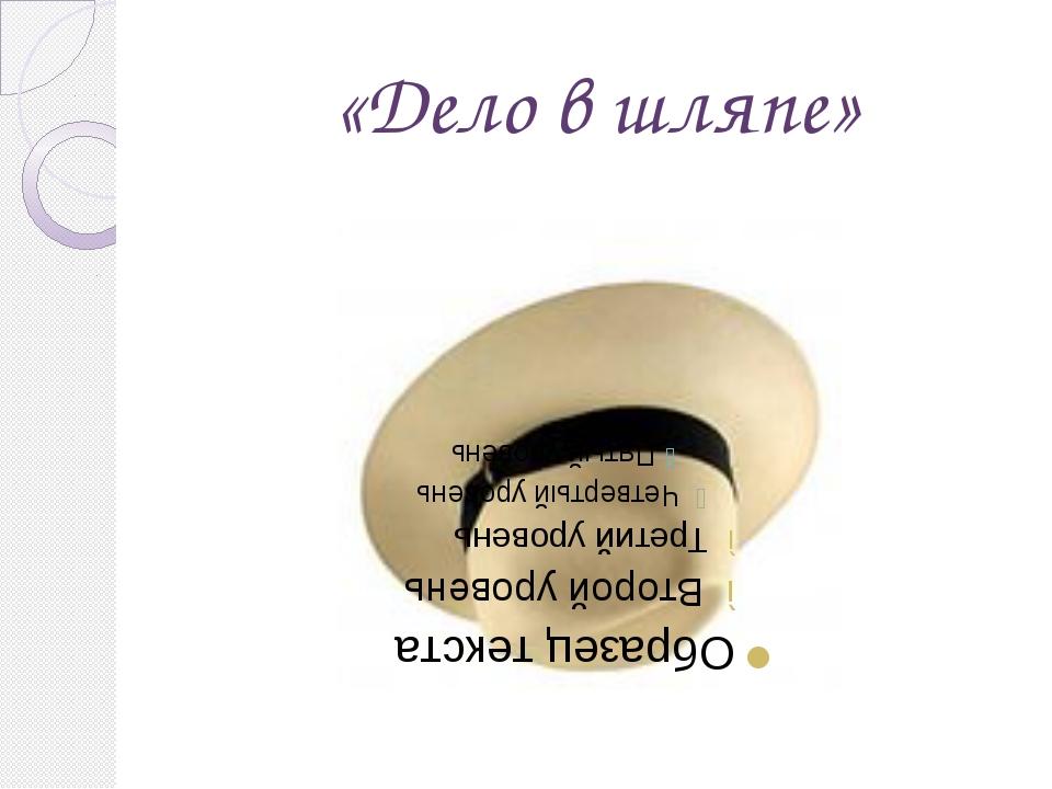 «Дело в шляпе»