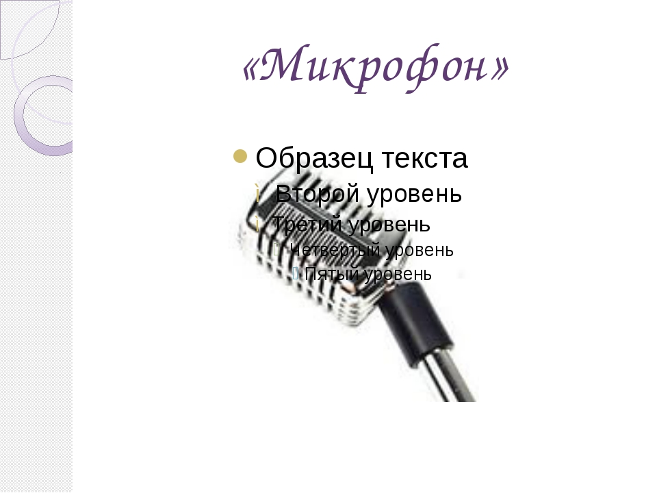 «Микрофон»