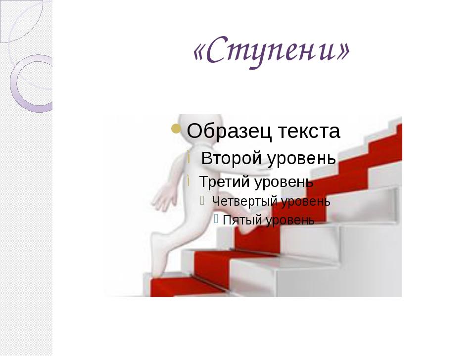 «Ступени»