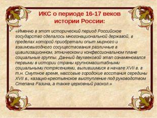 ИКС о периоде 16-17 веков истории России: «Именно в этот исторический период