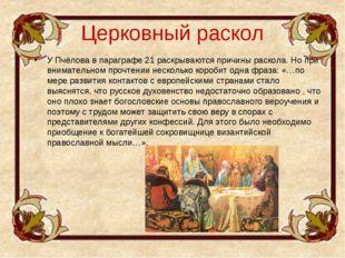 Церковный раскол У Пчёлова в параграфе 21 раскрываются причины раскола. Но пр