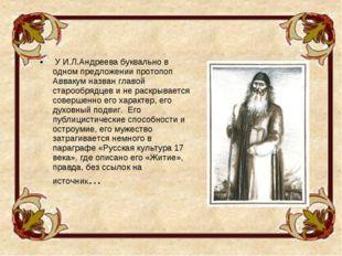 У И.Л.Андреева буквально в одном предложении протопоп Аввакум назван главой