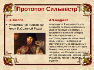 Протопоп Сильвестр Е.В.Пчёлов упоминается просто как член Избранной Рады И.Л.