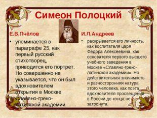 Симеон Полоцкий Е.В.Пчёлов упоминается в параграфе 25, как первый русский сти