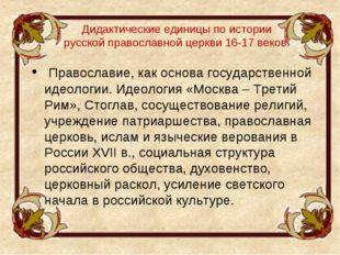 Дидактические единицы по истории русской православной церкви 16-17 веков: Пра