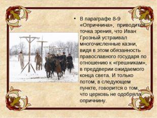 В параграфе 8-9 «Опричнина», приводится точка зрения, что Иван Грозный устраи