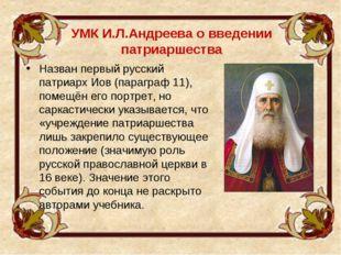 УМК И.Л.Андреева о введении патриаршества Назван первый русский патриарх Иов