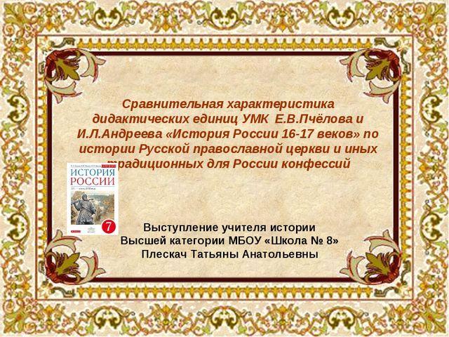 Сравнительная характеристика дидактических единиц УМК Е.В.Пчёлова и И.Л.Андре...