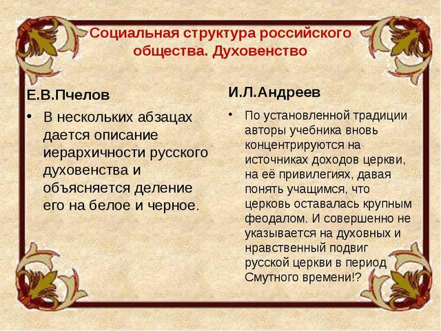 Социальная структура российского общества. Духовенство Е.В.Пчелов В нескольки...