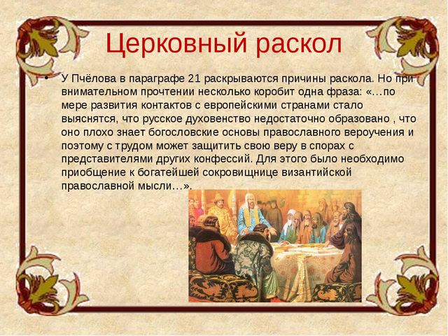 Церковный раскол У Пчёлова в параграфе 21 раскрываются причины раскола. Но пр...