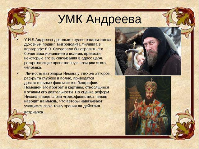 УМК Андреева У И.Л.Андреева довольно скудно раскрывается духовный подвиг митр...