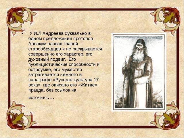 У И.Л.Андреева буквально в одном предложении протопоп Аввакум назван главой...
