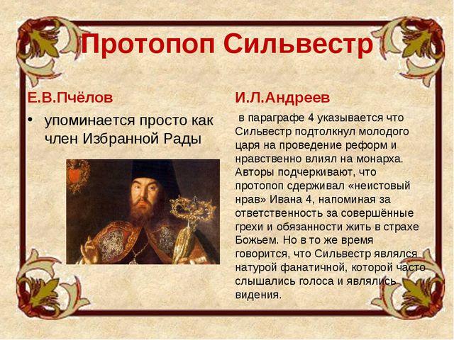 Протопоп Сильвестр Е.В.Пчёлов упоминается просто как член Избранной Рады И.Л....