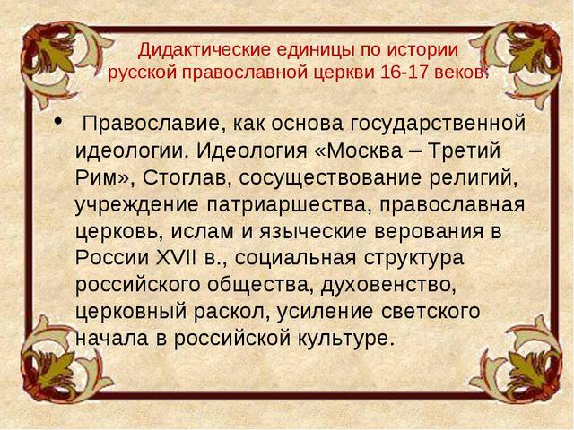 Дидактические единицы по истории русской православной церкви 16-17 веков: Пра...