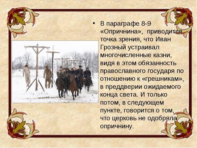 В параграфе 8-9 «Опричнина», приводится точка зрения, что Иван Грозный устраи...