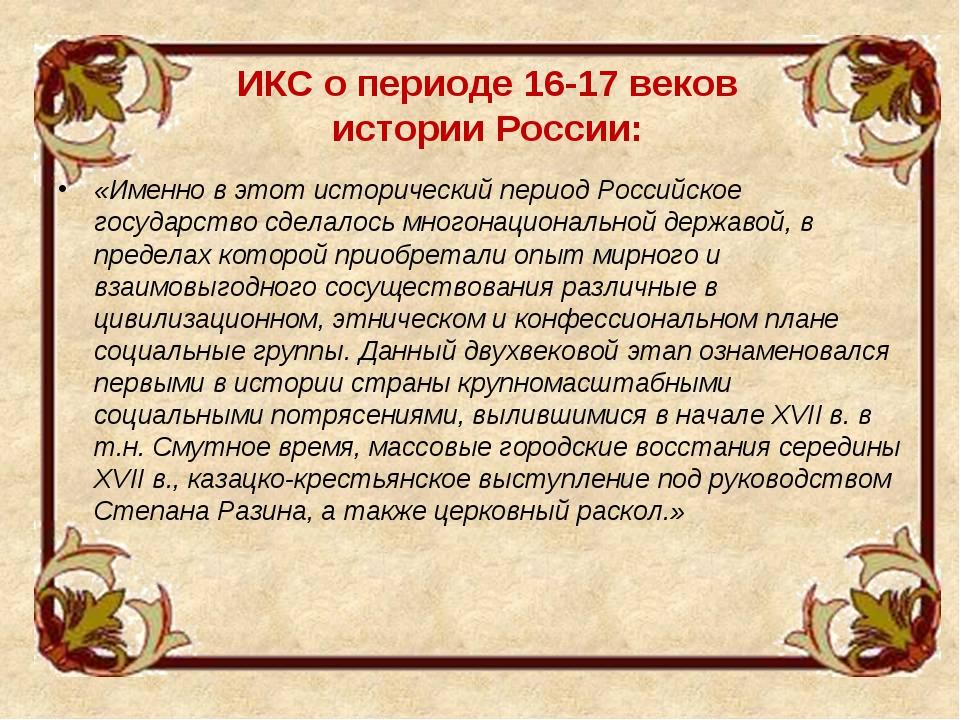 ИКС о периоде 16-17 веков истории России: «Именно в этот исторический период...