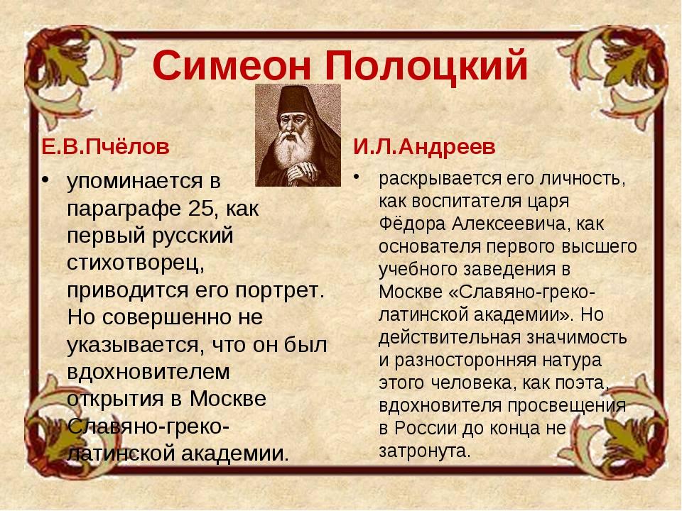 Симеон Полоцкий Е.В.Пчёлов упоминается в параграфе 25, как первый русский сти...