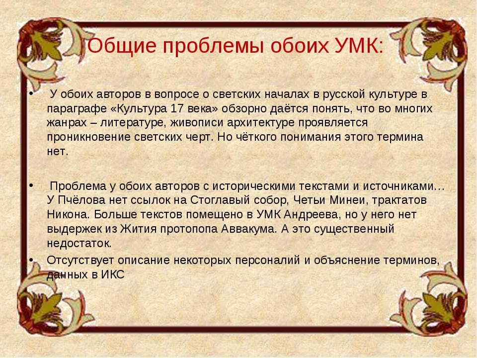 Общие проблемы обоих УМК: У обоих авторов в вопросе о светских началах в русс...
