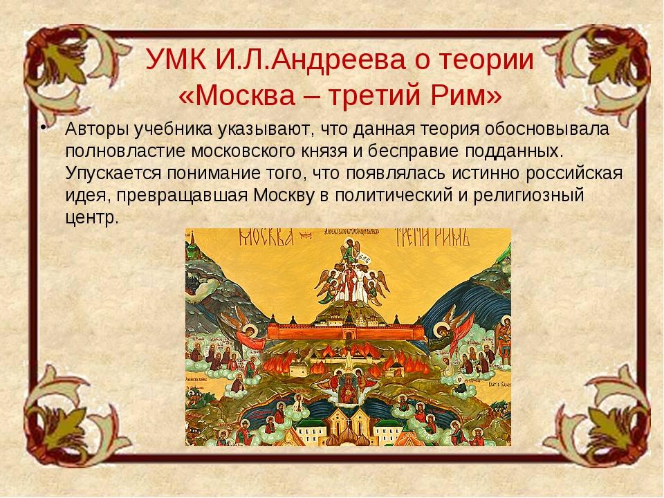 УМК И.Л.Андреева о теории «Москва – третий Рим» Авторы учебника указывают, чт...